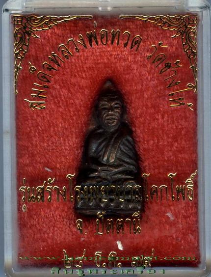 เหรียญหล่อพิมพ์เตารีดเล็กหลวงปู่ทวด วัดช้างให้ เนื้อนะวะโลหะ รุ่นสร้างโรงพยาบาล ปี๒๕๓๙ อ.นองเสก 2