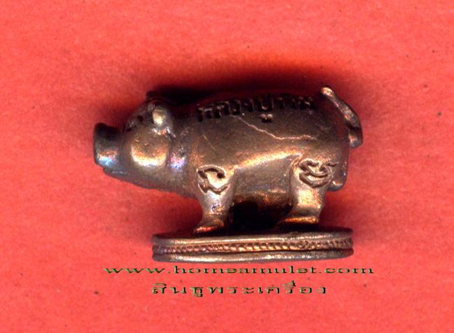 หมูคุ้มภัย มหาภาล หลวงปู่ทิม วัดพระขาว จ. อยุธยา เนื้อทองแดง ขนาดเล็กห้อยคอ ปี 2541