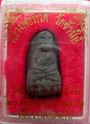 หลวงปู่ทวด วัดช้างให้ พิมพ์พระรอด เนื้อว่านหลังเม็ดกระดุมเงิน อ.ทิม รุ่นกฐินปี 2542 อ.นองปลุกเสก 2