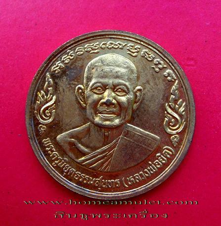 เหรียญอุดมโภคทรัพย์ เนื้อทองแดง หลวงพ่อยิด วัดหนองจอก ประจวบคีรีขันธ์ ปี ๒๕๓๕ โชคลาภดีมาก กล่องเดิม