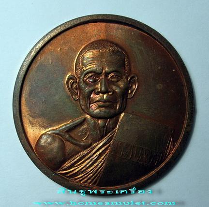 เหรียญ บาตร น้ำมนต์ หลวงพ่อ ยิด วัด หนองจอก ประจวบ รุ่น สรงน้ำ ปี 2537 ขนาด 4 ซ.ม