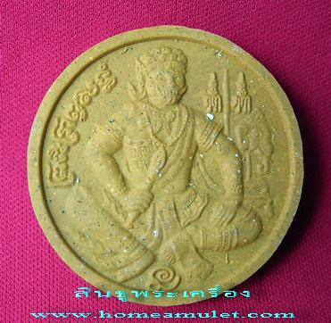 พระ พิราพ พระอาจารย์ ศักดิ์ชัย วัดลิ้นทอง อ่างทอง เนื้อผง รุ่นไหว้ครู