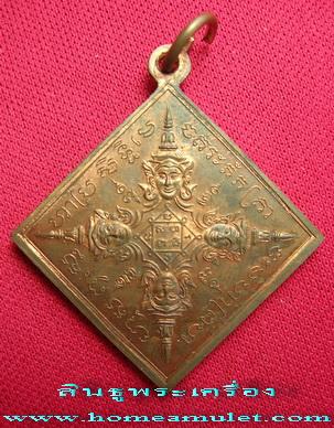 เหรียญ พระ พรหม หลวงปู่ หมุน วัดบ้านจาน ศรีสะเกษ