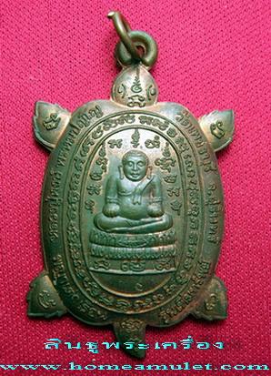 เหรียญ พญา เต่าเรือน หลวงปู่ หงษ์ วัดเพชรบุรี สุรินทร์ รุ่นเพิ่มทรัพย์