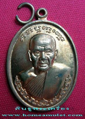 เหรียญ หลวงปู่ หลวง วัดป่าสำราญนิวาส เกาะคา ลำปาง เนื้อ ทองแดง สวยมาก