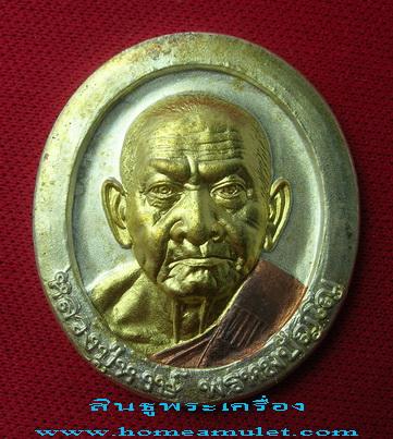 เหรียญ หลวงปู่ หงษ์ ชุบ 3 k หลัง โฮโลแกรม 3 มิติ วัดเพชรบุรี สุรินทร์ รุ่นทรัพย์ มงคล ปี43