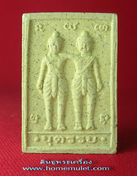 กุมารทอง นำโชค รุ่นมังกรทองนำโชค หลวงพ่อประเทือง วัดด่านเจริญชัย จ.เพชรบูรณ์ ปี2543 เนื้อผง อาถรรพณ์