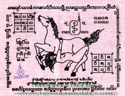 ผ้ายันต์ม้าเสพนาง (อิ่นม้า) สุดยอดของดีทางมหาเสน่ห์ เมตตามหานิยม เจรจาค้าขาย ตำรับล้านนาโบราณ