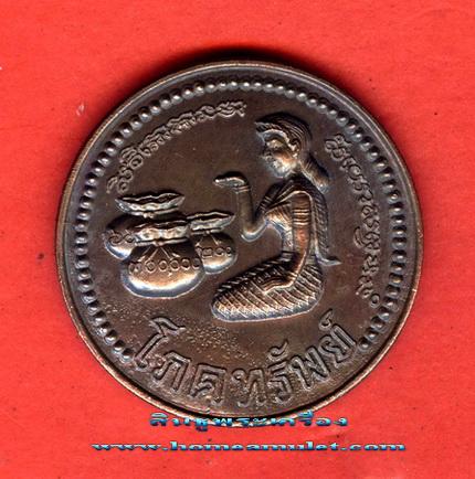 เหรียญโภคทรัพย์ เนื้อทองแดงรมดำ หลวงปู่อั๊บ วัดท้องไทร จ.นครปฐม