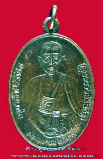 เหรียญครูบาศรีวิชัย สร้างเมื่อปี2529 พระเกจิอาจารย์สายเหนือปลุกเสกพิธีใหญ่