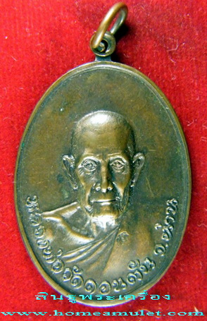 เหรียญหลวงพ่อวัดดอนตัน อ.ท่าวังผา จ.น่าน รุ่นสร้างโบสถ์วัดพลับพลา นนทบุรี ปี2519