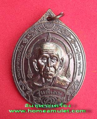 เหรียญหลวงปู่จอม นาคเสโณ วัดป่าบ้านดอนดู่ จ.อำนาจเจริญ รุ่นพิเศษ บูชาครู เนื้อทองแดง