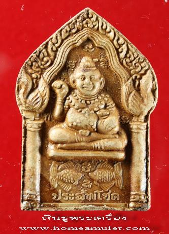 กุมารทอง ประสบโชค หลวงปู่ทิม วัดพระขาว หลวงปู่หมุน วัดบ้านจาน หลวงพ่อสง่า วัดหนองม่อง เสก ปี2543