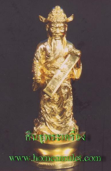 ไฉ่ซิ่งเอี้ยเนื้อโลหะ ปิดทองบูชาสูง 12นิ้ว หลวงปู่คีย์ วัดศรีลำยอง จ.สุรินทร์ เทพพระเจ้าแห่งทรัพย์