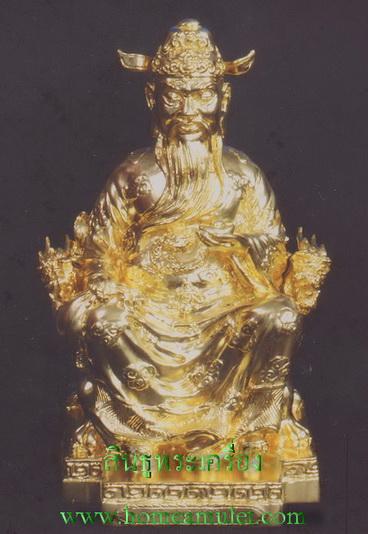 ไฉ่ซิ่งเอี้ย เนื้อโลหะ ปิดทองบูชา 5.9 นิ้ว หลวงปู่คีย์ วัดศรีลำยอง จ.สุรินทร์ เทพพระเจ้าแห่งทรัพย์