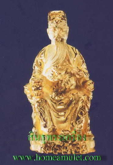 ไฉ่ซิ่งเอี้ยนั่ง ลอยองค์ชุบทองพ่นทราย หลวงปู่คีย์ วัดศรีลำยอง จ.สุรินทร์ เทพพระเจ้าแห่งแห่งทรัพย์