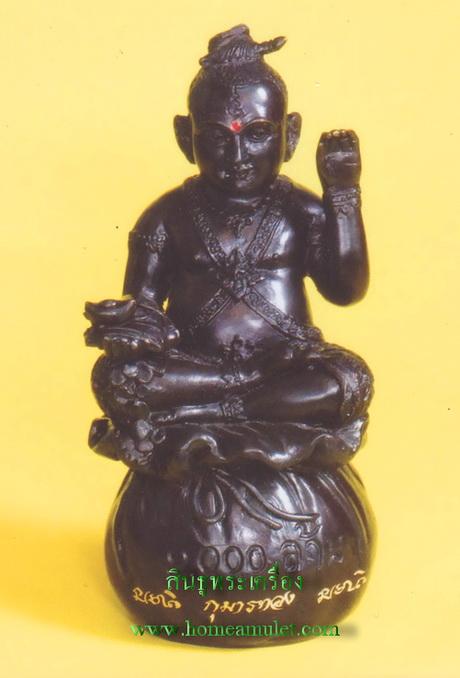 กุมารทองเพชรเพิ่มทรัพย์ (จุก) บูชา 3.5 นิ้ว หลวงปู่หงษ์ วัดเพชรบุรี จ.สุรินทร์