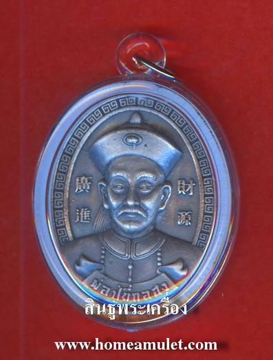 เหรียญหล่อ พ่อปู่ยี่กอฮง เนื้อสัมฤทธิ์ชุบซาตินเงิน ครูบาสุบิน สุเมธโส สำนักสงฆ์บ้านร้านตัดผม จ.ชุมพร