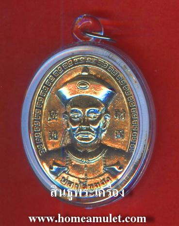 เหรียญหล่อ พ่อปู่ยี่กอฮง เนื้อนิเกิ้ล ครูบาสุบิน สุเมธโส สำนักสงฆ์บ้านร้านตัดผม จ.ชุมพร
