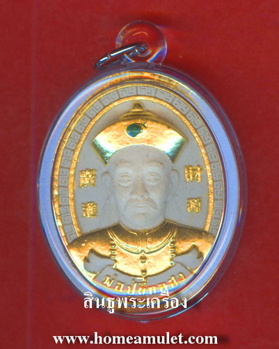 พ่อปู่ยี่กอฮง เนื้อผงว่าน 108 สีขาวปิดทอง ครูบาสุบิน สุเมธโส สำนักสงฆ์บ้านร้านตัดผม  จ.ชุมพร