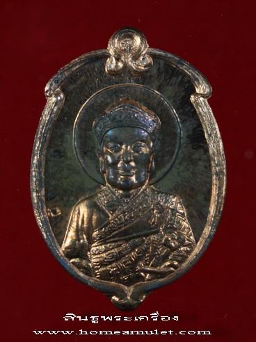 เหรียญ ไต้ฮงกง เนื้อทองแดง หลวงปู่ ครูบา เจ้า เกษม เขมโก สุสานไตรลักษณ์ ลำปาง ปี2538