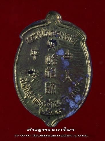 เหรียญ ไต้ฮงกง เนื้อฝาบาตร หลวงปู่ ครูบา เจ้า เกษม เขมโก สุสานไตรลักษณ์ ลำปาง ปี2538 1