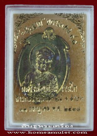 เหรียญ ไต้ฮงกง เนื้อฝาบาตร หลวงปู่ ครูบา เจ้า เกษม เขมโก สุสานไตรลักษณ์ ลำปาง ปี2538 2