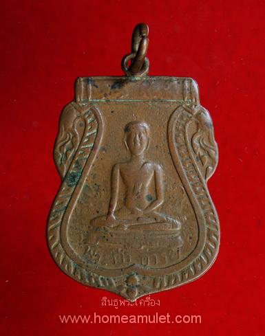เหรียญ พระศรีอาริย์ วัดไลย์ ลพบุรี ปี 2467-8 สภาพใช้ เหรียญเก่า ประสบการณ์ดี เกจิยุคเก่าเสกเพียบ