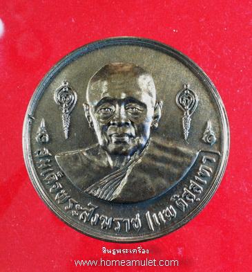 เหรียญบาตรน้ำมนต์ สมเด็จพระสังฆราชแพ วัดสุทัศน์ ปี 2515 เนื้อนวะโลหะ สวยกล่องเดิม จากวัด