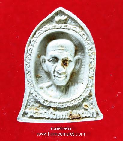 พระผงรูปเหมือน หลวงพ่อเกษม เขมโก สุสานไตรลักษณ์ จ.ลำปาง ครบรอบ80ปี ปี34 สภาพสวยกล่องเดิม