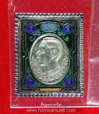 เหรียญ ร.5 หลวงพ่อเกษม เขมโก รุ่นเสาร์5 มหามงคล ปี37 เนื้อเงินลงยา สภาพสวยกล่องเดิมจากวัด