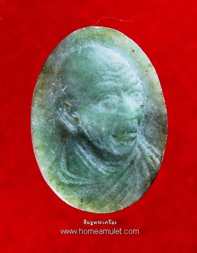 หลวงพ่อเกษม เขมโก สุสานไตรลักษณ์ ลำปาง เนื้อหินหยกแกะ หลังเหรียญหนู หายาก