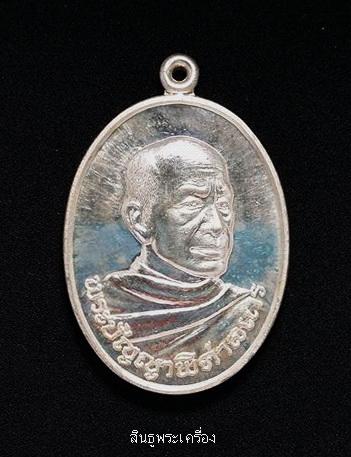 เหรียญรุ่นแรก หลวงพ่อไพบูลย์ วัดอนาลโย พะเยา เนื้อเงิน สวยมากๆ