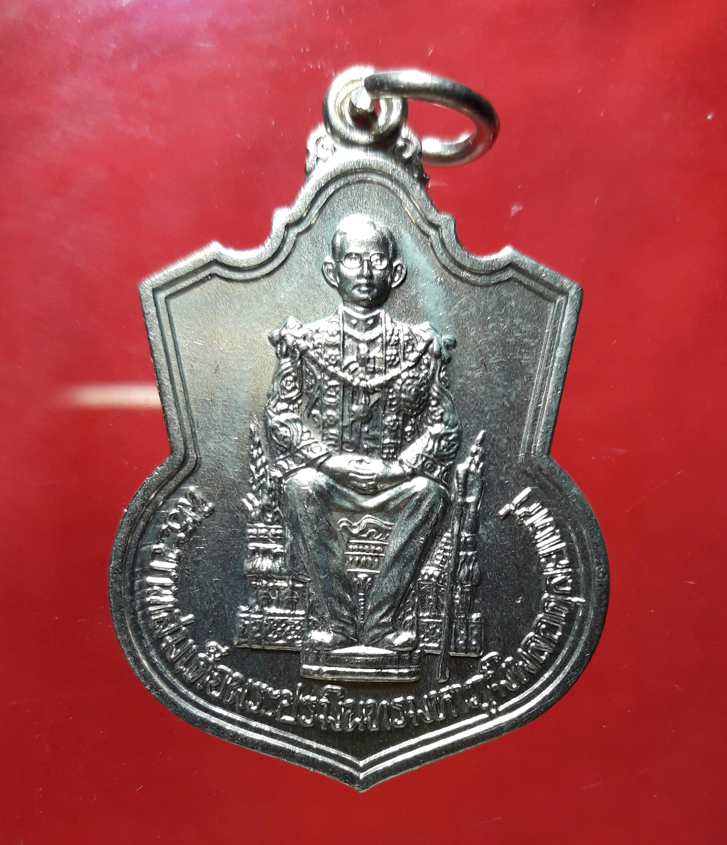 เหรียญในหลวง รัชกาลที่9 นั่งบัลลังค์ ฉลองครองราชย์ 50 ปี พ.ศ. 2539 เนื้ออัลปาก้า สวยซองเดิมๆครับ