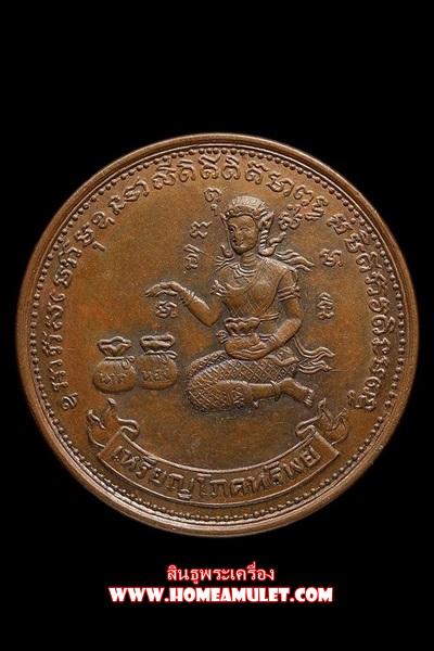 เหรียญโภคทรัพย์ วัดทุ่งเหียง ปี17 เนื้อทองแดง หลวงปู่ทิม วัดละหารไร ปลุกเสก