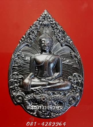 เหรียญพระเจ้าตนหลวง วัดศรีโคมคำ พะเยา ออกแบบโดย อาจารย์เฉลิมชัย โฆษิตพิพัฒน์ อาจารย์เจริญ มาบุตร