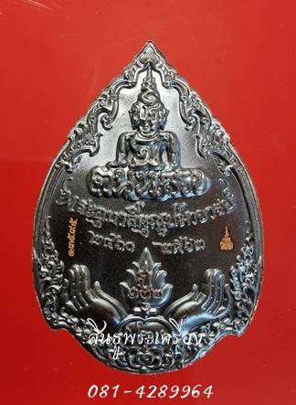 เหรียญพระเจ้าตนหลวง วัดศรีโคมคำ พะเยา ออกแบบโดย อาจารย์เฉลิมชัย โฆษิตพิพัฒน์ อาจารย์เจริญ มาบุตร 1