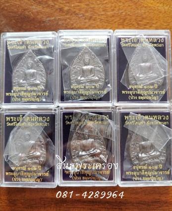 เหรียญพระเจ้าตนหลวง วัดศรีโคมคำ พะเยา ออกแบบโดย อาจารย์เฉลิมชัย โฆษิตพิพัฒน์ อาจารย์เจริญ มาบุตร 3