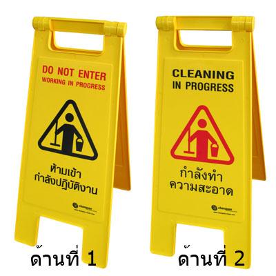 ป้ายห้ามเข้ากำลังปฏิบัติงาน+กำลังทำความสะอาด 1402-040