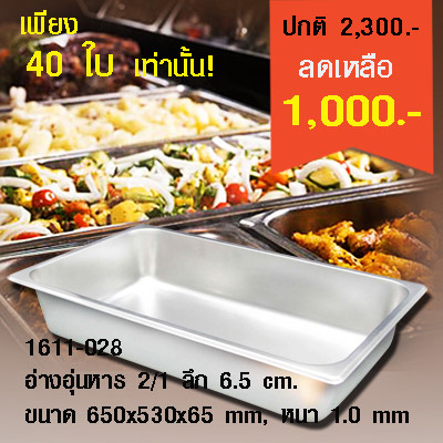 อ่างอุ่นอาหาร 2/1 ลึก 6.5 ซม.  1611-028 (16-011-00026)