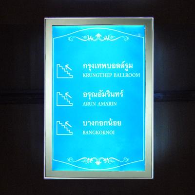 บอร์ดโฆษณา ไฟ LED 0609-075
