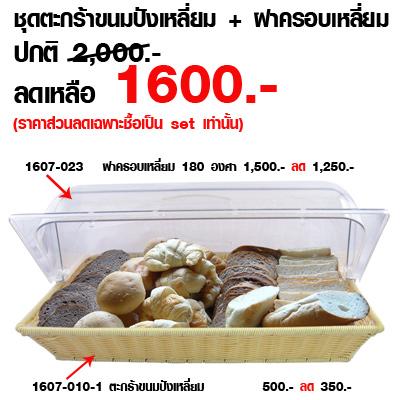 ตะกร้าขนมปังสี่เหลี่ยม + ฝาครอบหมุนเปิด 180 องศา 1607-010-SET