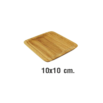 ถาดไม้ยางพารา สีเหลี่ยมจตุรัส  10x10 cm. WOOD-030