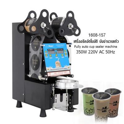 เครื่องซีลฝาแก้วอัตโนมัติ มีระะบบนับจำนวนแก้ว 1608-157