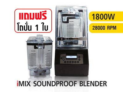 เครื่องปั่นน้ำผลไม้ไอมิกซ์ รุ่นฝาครอบลดเสียง 1800W.+แถมฟรีโถปั่น 1.4L 1 ใบ 1602-130