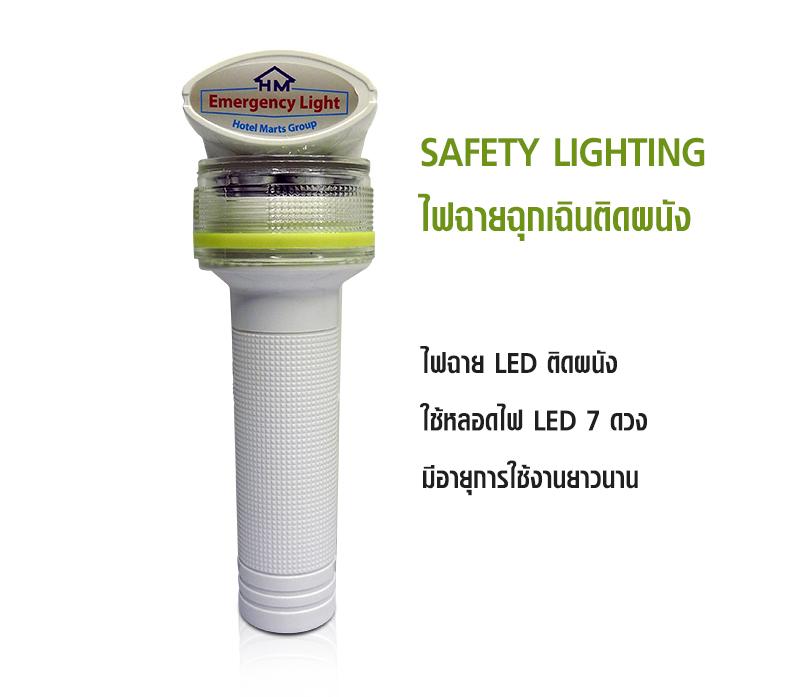 ไฟฉายติดผนัง LED ไฟฉายฉุกเฉิน  0609-104