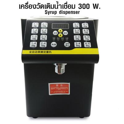 เครื่องจ่ายน้ำเชื่อม เครื่องวัดเติมน้ำเชื่อม 300 W. 1608-159