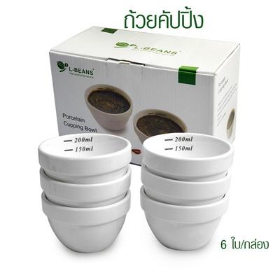 ถ้วยคัปปิ้งกาแฟ ถ้วยเซรามิควัดกาแฟ ถ้วยชิมกาแฟ L-Bean 150-200ml แพ็ค 6 ใบ 1610-653