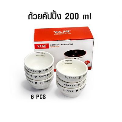 ถ้วยคัปปิ้งกาแฟ ถ้วยเซรามิกตวงกาแฟ ถ้วยชิมกาแฟ YAMI 150-200ml แพ็ค 6 ใบ 1610-656