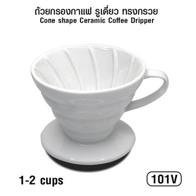 ถ้วยดริปกรองกาแฟเซรามิก ทรงกรวย รูเดี่ยว 1-2 ถ้วย (101V) สีขาว 1610-661-C05